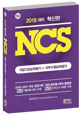 2018 대비 혁신판 NCS 직업기초능력평가+직무수행능력평가