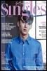 싱글즈 2017년 3월호 (월간)