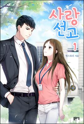 [세트] 사랑 선고 (총3권/완결)