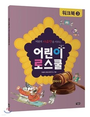어린이 로스쿨 워크북 3