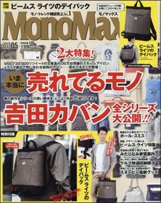 Mono Max(モノマックス) 2017年5月號