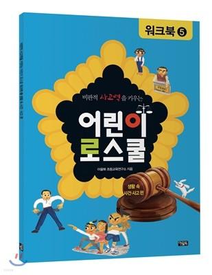 어린이 로스쿨 워크북 5