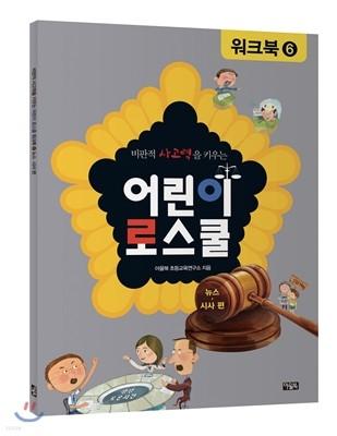 어린이 로스쿨 워크북 6