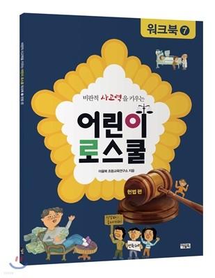 어린이 로스쿨 워크북 7