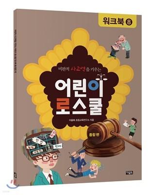 어린이 로스쿨 워크북 8
