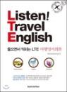 LTE 여행영어회화