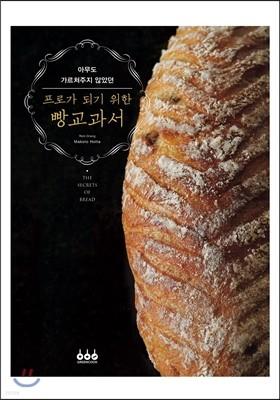 프로가 되기 위한 빵교과서