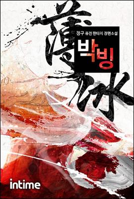 [대여] 박빙 4권 3