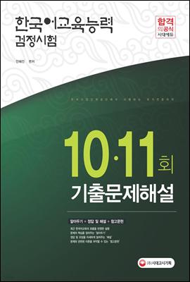 2017년 한국어교육능력검정시험 10ㆍ11회 기출문제해설