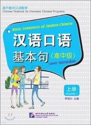 漢語口語 基本句 准中級 (上) 한어구어 기본구 준중급 (상)