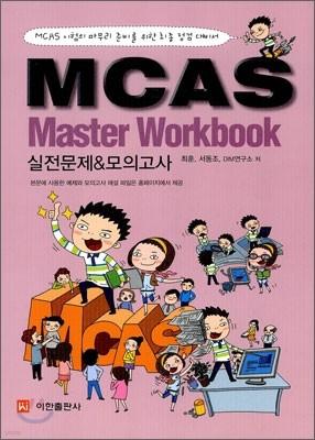 MCAS Master Workbook