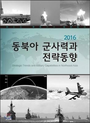 2016 동북아 군사력과 전략 동향