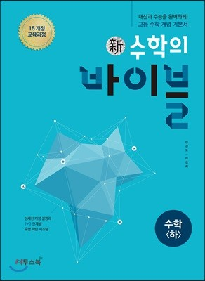 신 수학의 바이블 수학 (하) (2019년용)