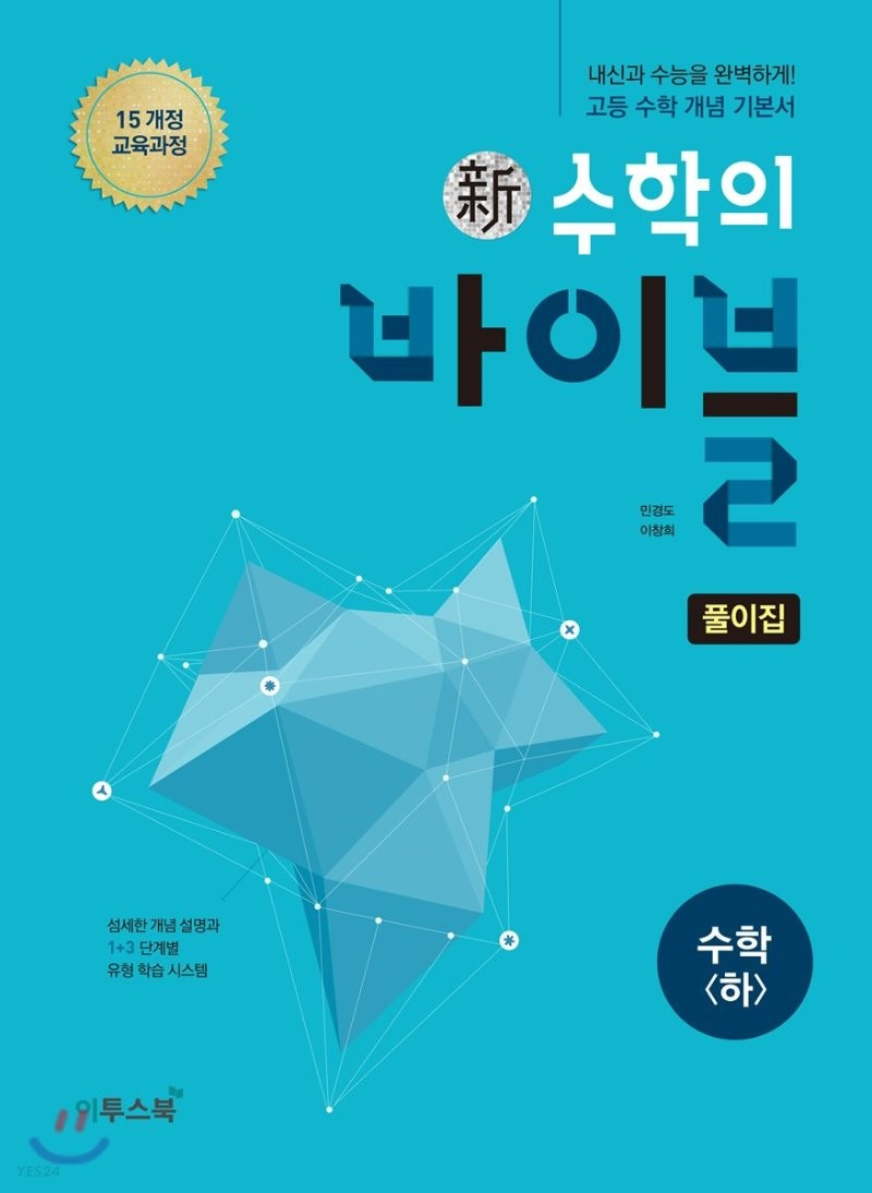 신 수학의 바이블 수학 (하) 풀이집 (2021년용)