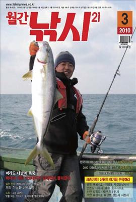 월간낚시21 2010년 03월호