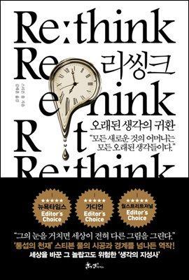 [대여] 리씽크(Rethink), 오래된 생각의 귀환