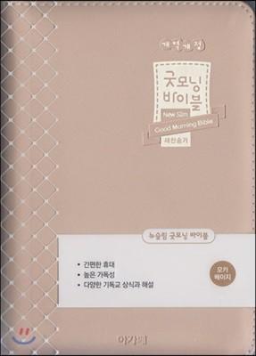 개역개정 뉴슬림 굿모닝성경&새찬송가(특소/합본/색인/지퍼/모카베이지)