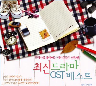 최신 드라마 OST 베스트 : 드라마를 좋아하는 네티즌들이 선정한