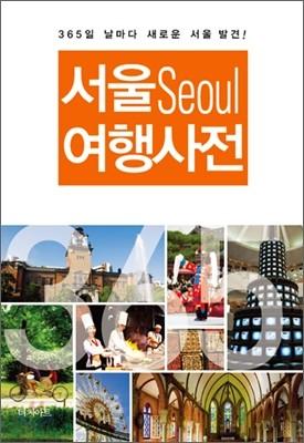 Seoul 서울 여행사전