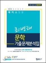 2018 해커스 임용 최병해 문학 기출문제분석집