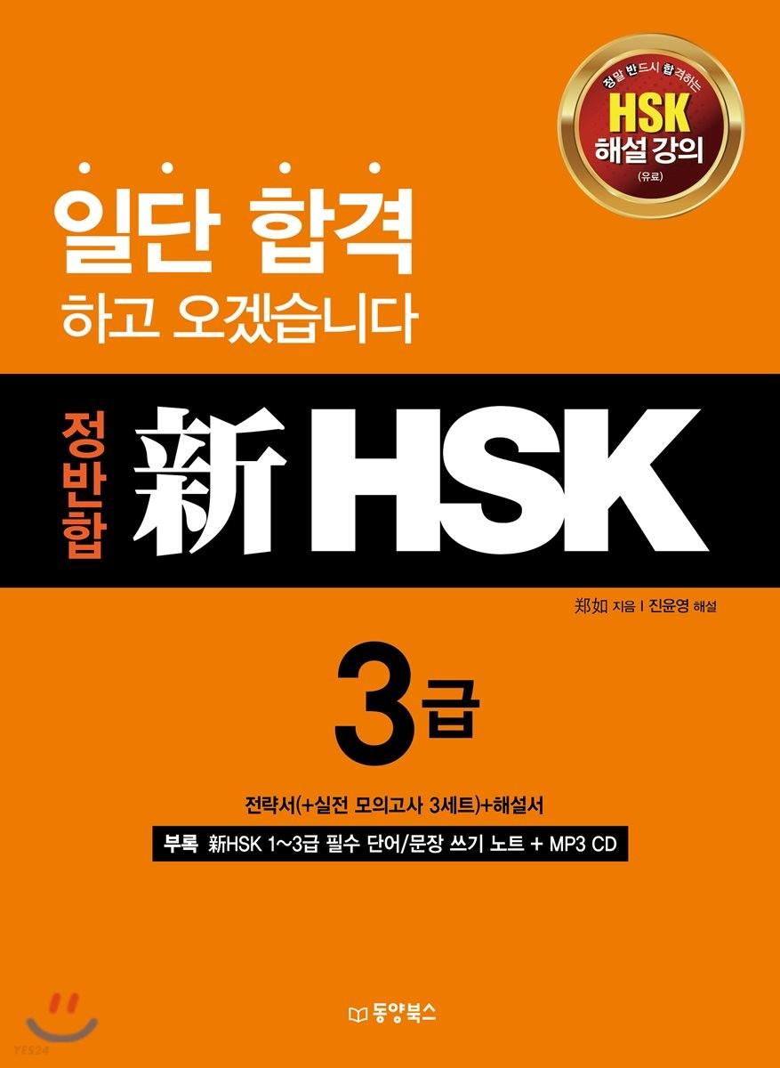 정반합 신 HSK 3급