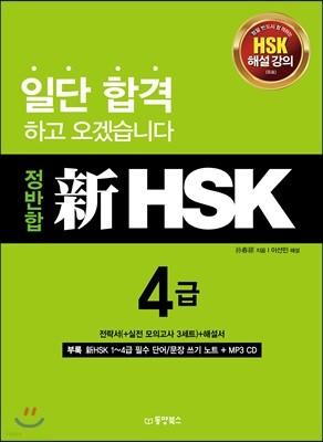 정반합 신 HSK 4급