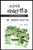 조선시대 석가선 연구 제2편