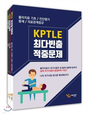2017 KPTLE 최다빈출 적중문제