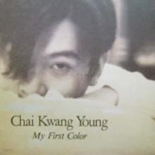 채광영 -  My First Color