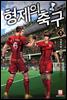 형제의 축구 01