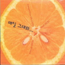 강인원 - 매일 그대와 (Best Frinds 5th/3CD Box/미개봉)
