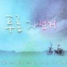 한정희 - 푸른 자전거 (미개봉)