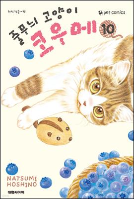 [고화질세트] 줄무늬 고양이 코우메 (총10권/미완결)