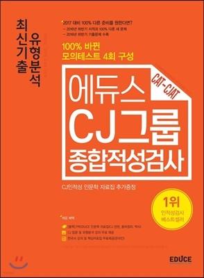 2017 에듀스 CJ그룹 종합적성검사 최신기출 유형분석