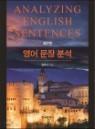영어문장분석