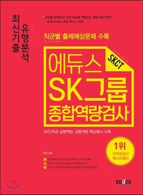 2017 에듀스 SK그룹 SKCT 종합역량검사 최신기출 유형분석