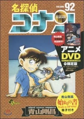 名探偵コナン 92 DVD付き限定版