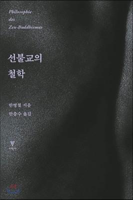 선불교의 철학
