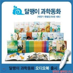 보리출판사 베스트 달팽이 과학동화 재정가 특별판(전50권)