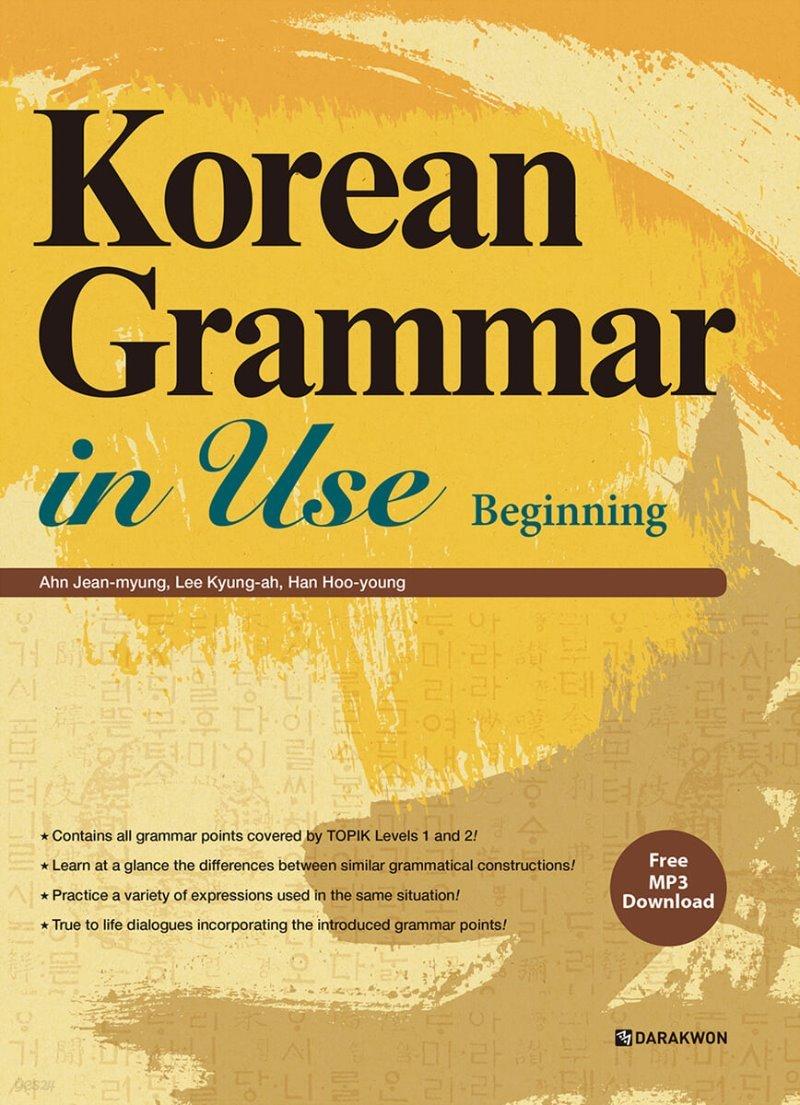 Korean Grammar in Use Beginning