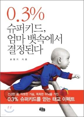 0.3% 슈퍼키드 엄마 뱃속에서 결정된다