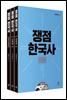 [세트] 쟁점 한국사 (총3권)