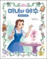 디즈니 프린세스 미녀와 야수 : 용감한 공주 벨