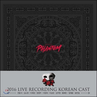 뮤지컬 팬텀 OST (Musical Phantom 2016 Live Recording Korean Cast) [전동석 ver.]