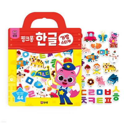 핑크퐁 한글 스티커