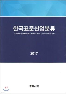 한국표준산업분류 2017