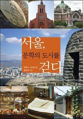 서울, 문학의 도시를 걷다