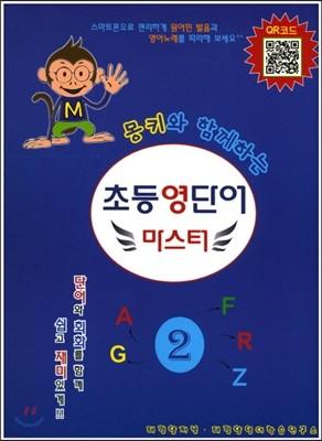 몽키와 함께하는 초등 영단어 마스터 2