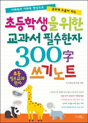 초등학생을 위한 교과서 필수 한자 300字 쓰기 노트
