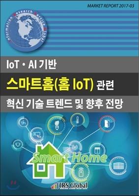 IoT · AI 기반 스마트홈(홈 IoT) 관련 혁신 기술 트렌드 및 ...
